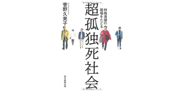 '고독사 3만명' 일본 사회의 고립을 살핀 칸노 쿠미코가 한