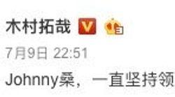 木村拓哉のWeiboにファンからも追悼コメント殺到「拓哉が私たちのアイドルで居てくれることはジャニーさんのお陰」