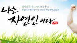 '나는 자연인이다' 측이 '미성년자 성추행범 출연'에 대해 밝힌