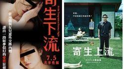 대만에서 흥행 중인 '기생충'에 '기생'하는 일본영화가