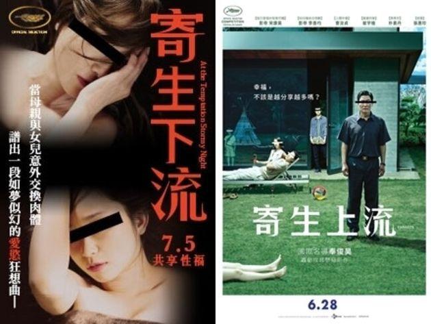 대만에서 흥행 중인 '기생충'에 기생하는 일본영화가