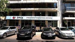Πολιτική Γραμματεία ΣΥΡΙΖΑ: Η Αποτίμηση του εκλογικού αποτελέσματος και τα επόμενα