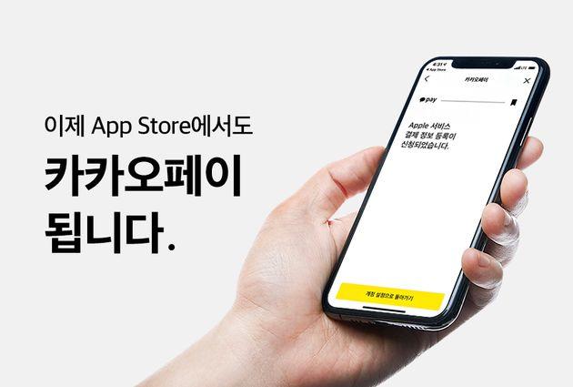 이제 애플 앱스토어에서 카카오페이로 결제할 수