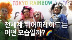 서울부터 런던까지 전세계 '퀴어퍼레이드'의 모습을
