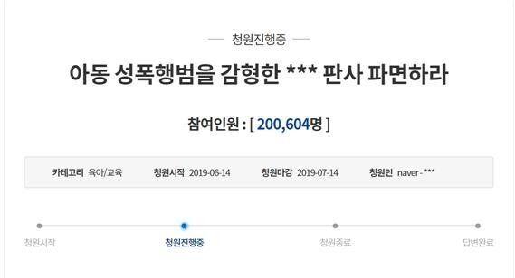 '초등생 성폭행 30대' 감형 판사에 대한 파면 청원이 20만명을