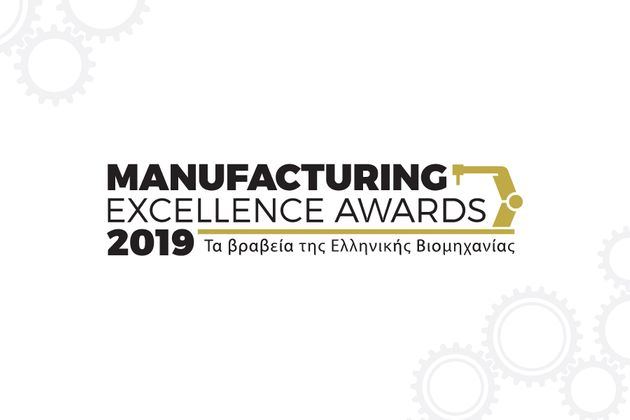 Manufacturing Excellence Awards 2019: Αναγνώριση της Αριστείας στην Ελληνική