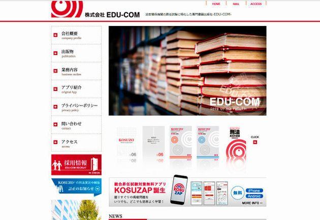 「EDU―COM」のホームページ画面