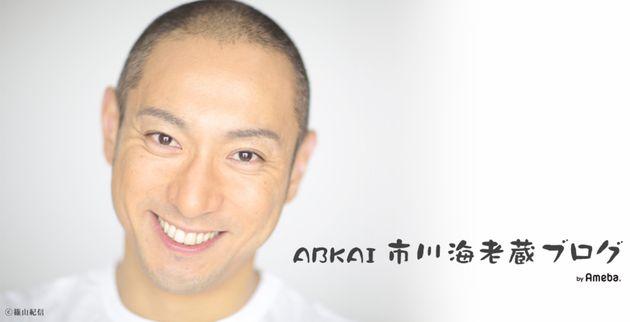 市川海老蔵オフィシャルブログby
