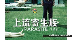 영화 '기생충'의 해외 포스터에 적힌 다양한 카피들(포스터