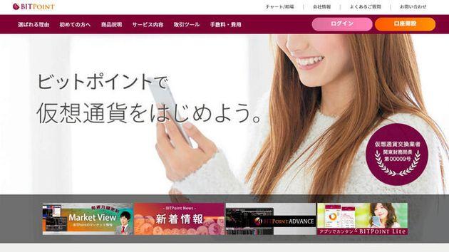 暗号資産交換業者「ビットポイントジャパン」のウェブサイト