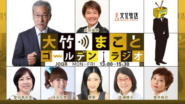 文化放送「大竹まこと ゴールデンラジオ!」