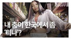 미국 댄서가 서울에서 완벽한 자유를 느끼는