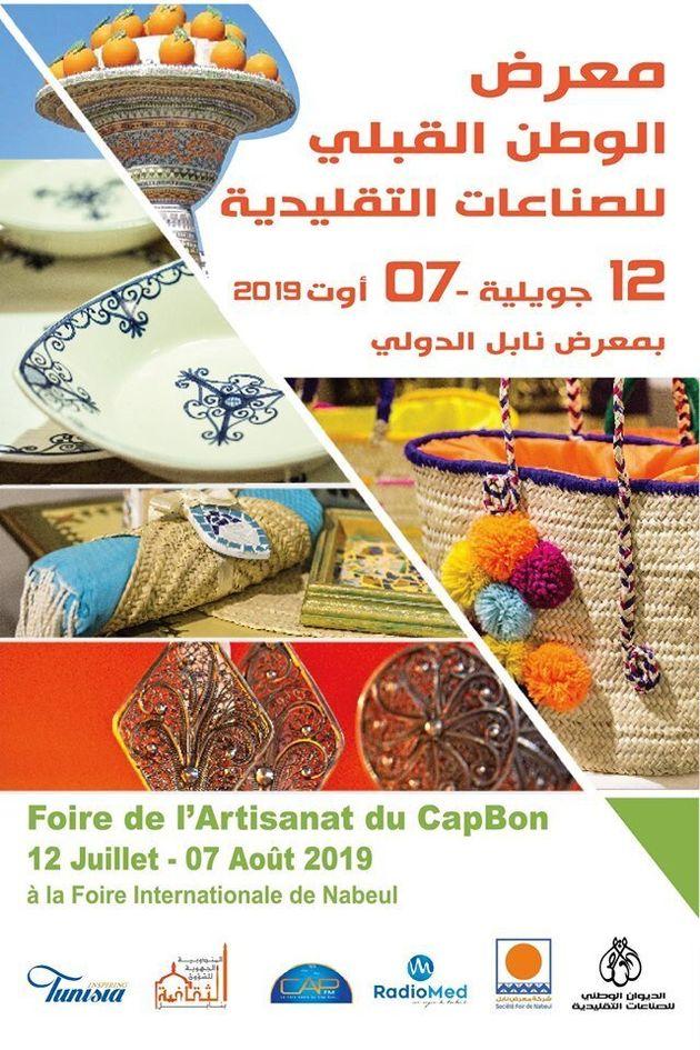 Plus de 50 exposants à la 14e Foire de l'artisanat du Cap Bon, à