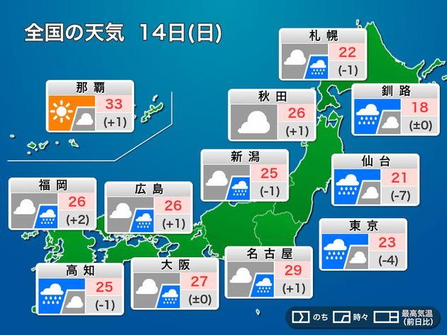 【天気情報】7月14日、日本各地の雨はどうなる?
