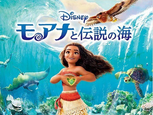 モアナのキャラクター。「モアナと伝説の海」のブルーレイディスクのジャケットより