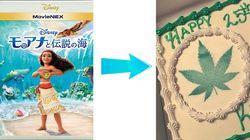 娘の誕生日にディズニーキャラ「モアナ」のケーキを依頼 ⇒