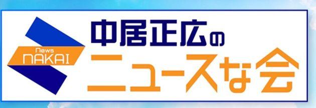 中居さんがMCを務める「中居正広のニュースな会」公式サイト