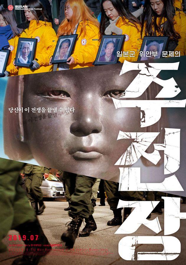 """위안부 다룬 영화 '주전장' 감독이 """"땡큐 아베""""를 외친"""