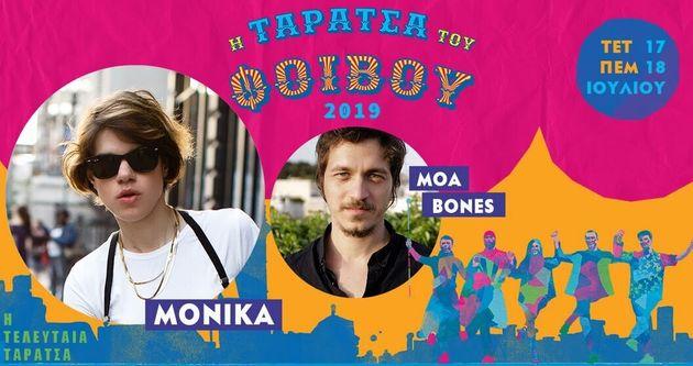 Μόνικα και Moa Bones στην «Τελευταία Ταράτσα» του Φοίβου