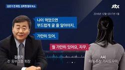 김준기 전 동부그룹 회장이 성폭행 의혹에 휩싸였다 (녹취록