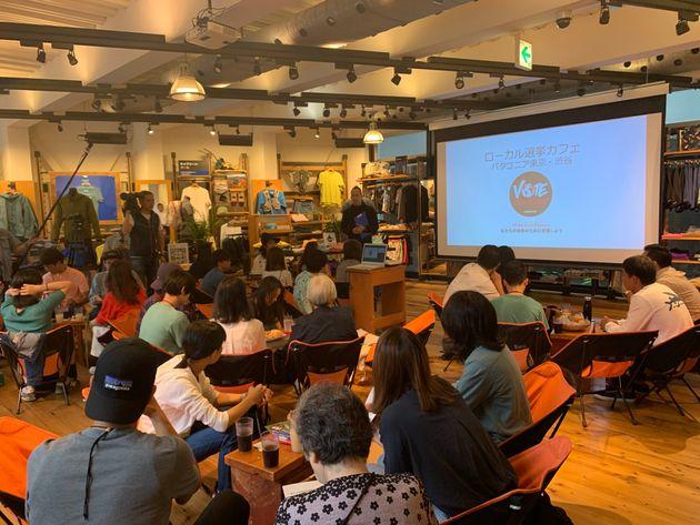 パタゴニア渋谷ストアでのイベント 約30名の参加者とスタッフが集まった。メディア取材陣の姿も多く見られた。