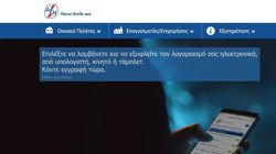 Συνήγορος του Καταναλωτή σε ΔΕΗ: Καταργήστε τη χρέωση 1 ευρώ για την έκδοση τυπωμένων