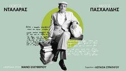 Γιώργος Νταλάρας και Μίλτος Πασχαλίδης στα ωραιότερα τραγούδια του Μάνου