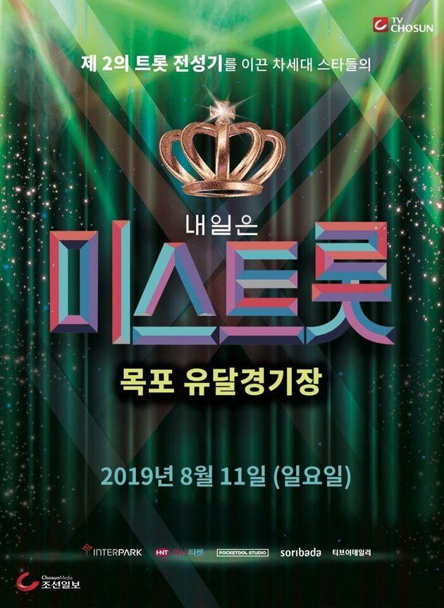 '미스트롯' 관계자와 출연자들이 콘서트 초대권 자진 반납한