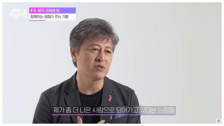 16번째 희망고백러, 배우 권해효