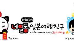130만 회원 네이버 최대의 일본 여행 카페가 장기 휴면에 들어가며 남긴