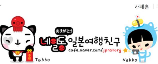 130만 회원 네이버 최대의 일본 여행 카페가 장기 휴면에 들어가며 '일본 불매'를