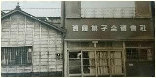 昭和初期、「渡辺菓子店」から「渡藤菓子合資会社」へと社名変更したころの同社