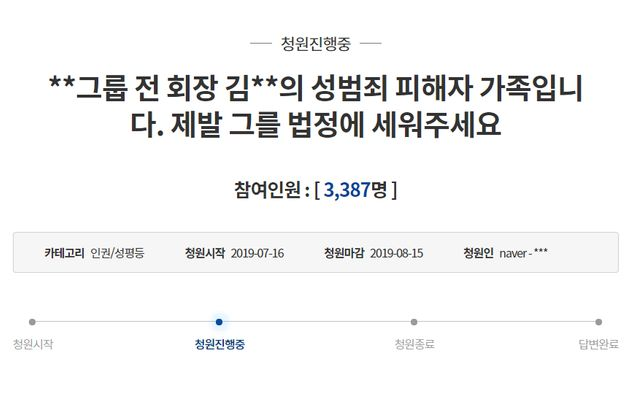 """""""김준기 체포해달라"""" 피해자 자녀가 청와대 국민청원에"""