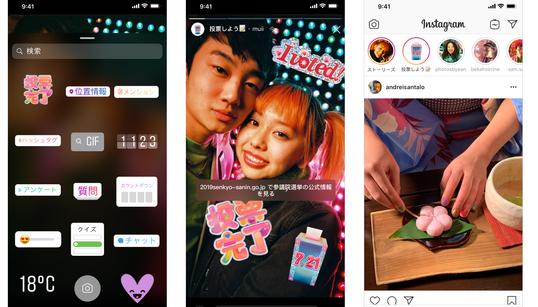 「投票した」Instagramで宣言しよう。日本初、選挙スタンプが登場