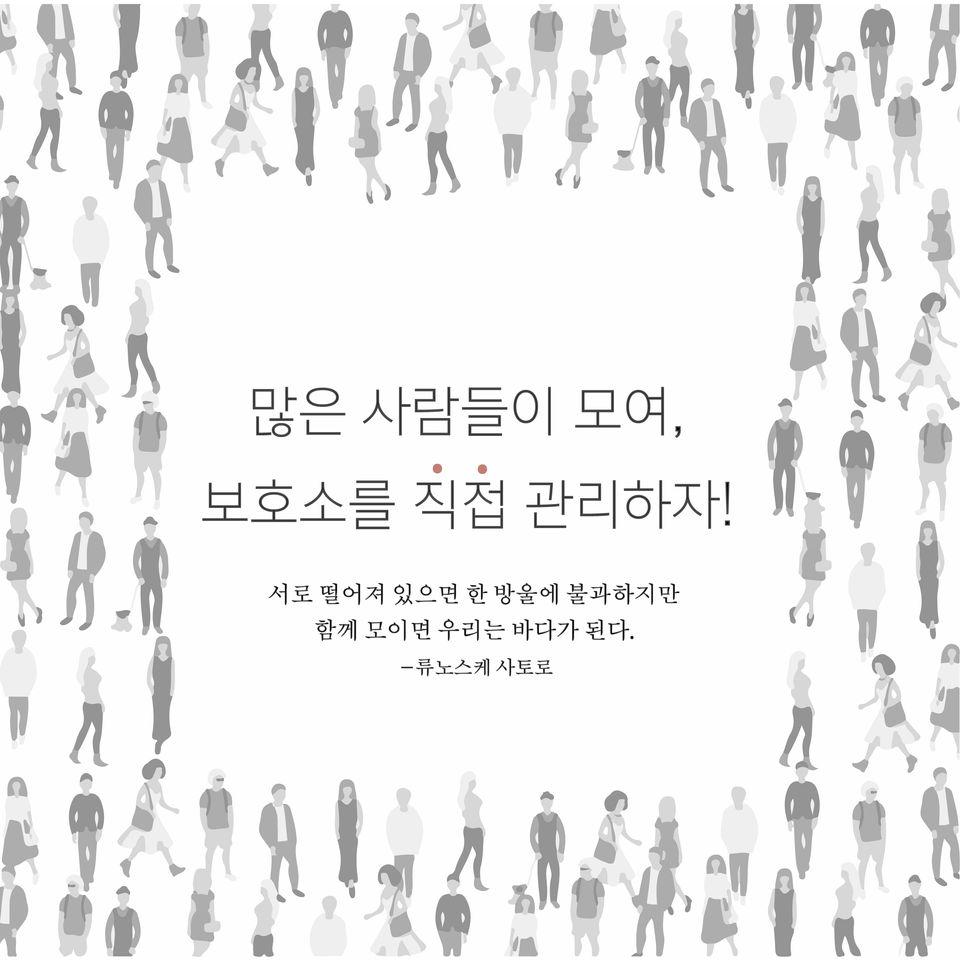 자원봉사자 안혜인씨가 그린 웹툰 중