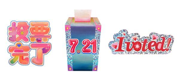 3種類の「選挙スタンプ」。投票箱や、「投票完了」の文字がポップにデザインされている。