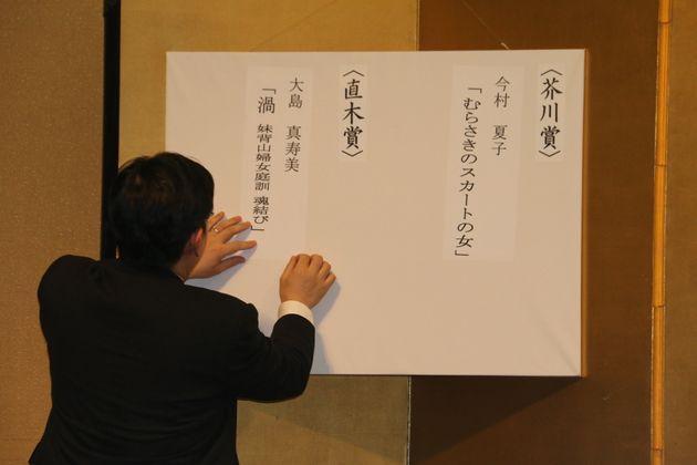 令和初、第161回芥川・直木賞はともに女性。今村夏子さん、大島真寿美さんが選ばれる