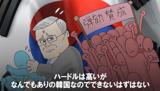 일본 후지 TV가 한국의 남은 카드로 문대통령 탄핵을