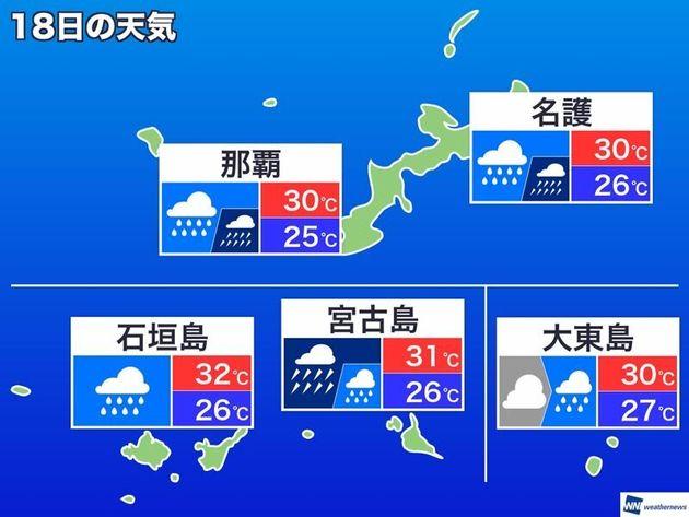 18日(木) 沖縄の天気
