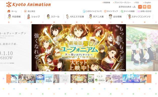 「京都アニメーション」の公式サイト