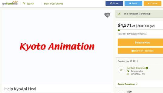 京アニ火災、アメリカのアニメ配給会社がクラウドファンディングを開始。「私たちの友人である京アニを助けて」