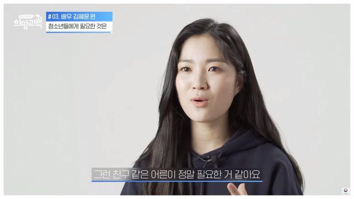 2번째 희망고백러, 배우 김혜윤