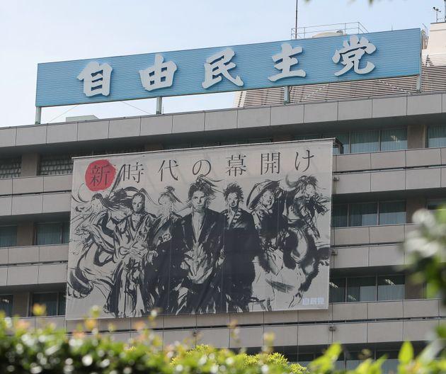 自民党本部に掲げられた画家の天野喜孝氏が「新時代の幕開け」をテーマに描いた広告ポスター