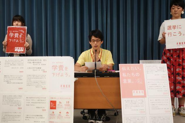 7月17日に文部科学省で開かれたFREEの記者会見