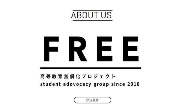 FREEのホームページ