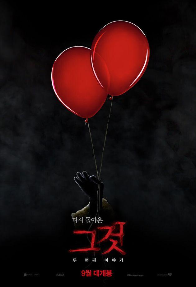 영화 '그것: 두 번째 이야기' 2차 예고편이