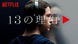 Netflix、衝撃作「13の理由」の自殺シーンを削除。佐々木俊尚さん「文化の保存としていいのだろうか」