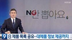 KBS가 일본제품 불매운동 보도하며 한국당 로고 합성 이미지를