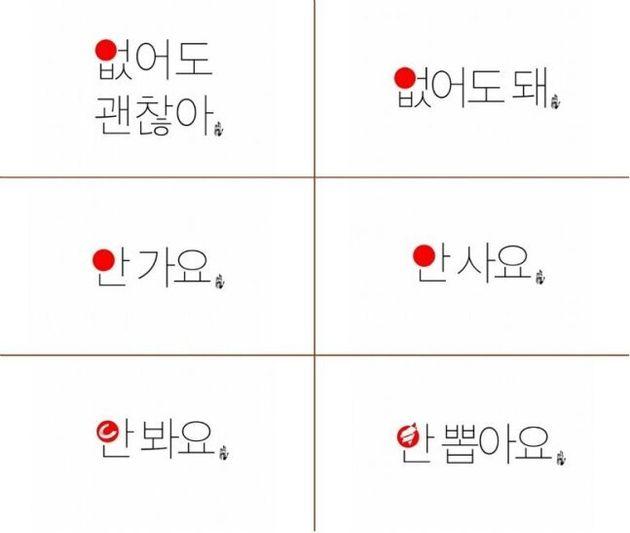 KBS가 일본제품 불매운동 보도하며 자유한국당 로고 합성 이미지를