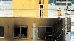 京アニ放火、主な死因は一酸化炭素中毒か 34人死亡